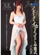[XRW-077] レアル10周年記念作品 ノンストップでイカされっぱなしの卒業式 大島薫