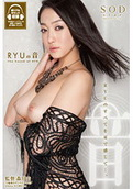 [star351] RYUの音 The Sound of RYU