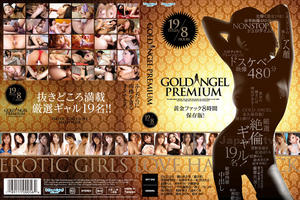 SKY-245: Gold Angel Premium (2 DVD Set)-Hiyori Shiraishi, Asami Yokoyama, Aya Fujii, Arisa Kanno, Asumi Mizuno, Hotaru Akane, Ran Monbu, Rio Nakamura, Sana Anjyu, Keito Miyazawa, Serina Hayakawa, Sakurako, Natusmi, Rika Sakurai, Kotone Aiza [DVD-ISO]